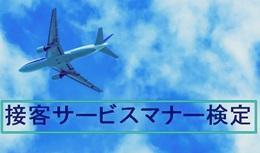 接客サービスマナー検定